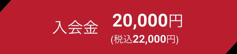 入会金 20,000円